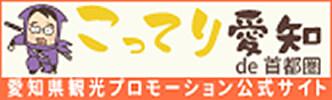 愛知県観光プロモーション公式サイト