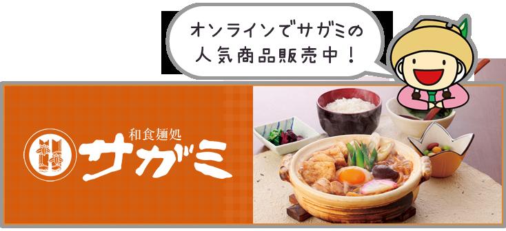楽天市場(和食麺処サガミ)