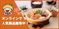 楽天市場和食麺処サガミサイト